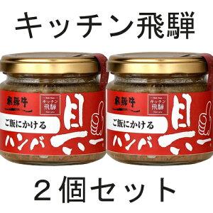 「送料無料}キッチン飛騨 ご飯にかける飛騨牛ハンバ具ー(2個セット)