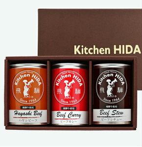 送料無料(沖縄・北海道を除く)飛騨牛の旨味たっぷり人気のバラエティー缶3缶セット(ビーフカレー・ビーフシチュー・ハヤシビーフ)缶詰(3種類各1個) 234