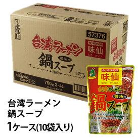 「名古屋名物」味仙 台湾鍋スープ(醤油味) 監修 郭政良 1ケース(10袋入り)