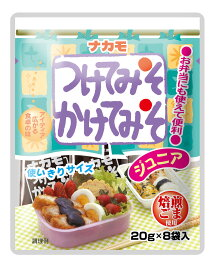 送料無料(沖縄・北海道を除く)、「名古屋名物」ナカモ つけてみそかけてみそ ジュニア(1袋ずつの使いきりサイズ)20g×8袋