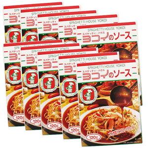 「名古屋名物」スパゲッティ・ハウス ヨコイのソース[まとめ買い特別価格](1人分120g×10)