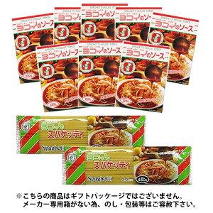 「ギフト対応不可商品」、名古屋名物 スパゲッティ・ハウス ヨコイ ご自宅送り専用セットA (ソース1人前×8個、スパゲティ(麺)×2袋)