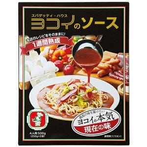 「名古屋名物」スパゲッティ・ハウス ヨコイ ヨコイのソース現在の味(4人用、250g×2袋)
