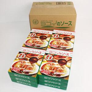 「名古屋名物」スパゲッティ・ハウス ヨコイのソース[1ケース買い特別価格](4人用、250g×2袋×12)