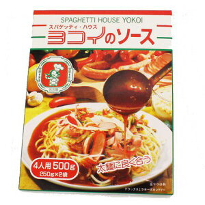 「名古屋名物」スパゲッティ・ハウス ヨコイのソース(4人用、250g×2袋)