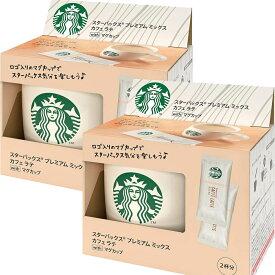 スターバックス「Starbucks(R)」 プレミアムミックス カフェラテ(インスタント・スティックタイプ) with マグカップ×2個セット ※数量限定品、ギフト包装不可