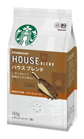 (送料無料・送料込)スターバックス「Starbucks(R)」コーヒー ハウス ブレンド 中細挽きタイプ 【1袋(160g)】