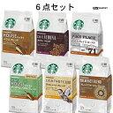 送料無料(沖縄・北海道を除く) スターバックス「Starbucks(R)」コーヒー 人気フレーバー6種類各1袋セット