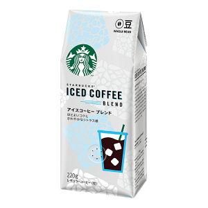 (送料無料)スターバックス コーヒー アイスコーヒー レギュラー豆タイプ 【1袋(220g)】