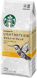 (送料無料・送料込)スターバックス コーヒー ライトノートブレンド レギュラー豆タイプ 【1袋(250g)】