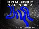 ホンダ CB1300SF SC54 シリコン ラジエーター ホース ラジエター クーラントホース