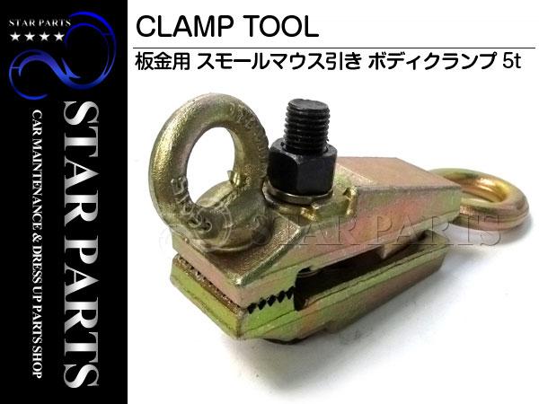 DIY♪ 板金用 スモールマウス引き ボディクランプ 5t 工具 レバーホイスト ハンドツール バイス 5トン
