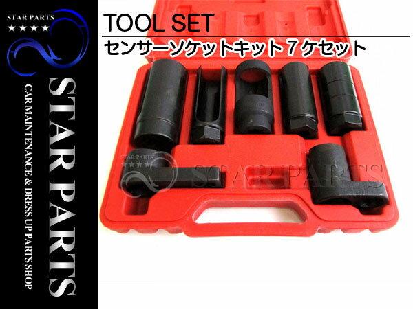 新品 センサーソケットセット o2バキュームインジェクター 7PCS オーツーセンサー o2センサー 交換 工具