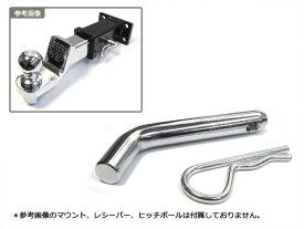 ◆送料無料◆新品 ヒッチピン クリップ 5/8 16mm ボールマウント USトヨタ 純正タイプ トレーラー 牽引 ジェット