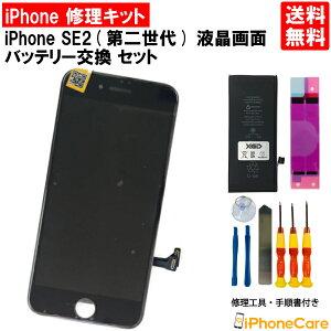 【iPhoneSE2 (第二世代) 修理セット】液晶パネル+バッテリーセットiPhone se2 液晶修理 パネル修理 画面修理 ガラス修理 スクリーン修理 フロントパネル修理 バッテリー交換 修理キット アイフ