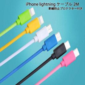 iphone 充電 ケーブル 2m アイフォン ライトニングケーブル lightningケーブル 断線防止 プロテクター セット USB 送料無料 ポイント消化