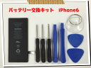 【iPhone6 バッテリー 交換キット】iPhone6 バッテリー 修理工具 セット