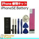 【送料無料】【iPhoneSE バッテリー 交換キット】iPhoneSE バッテリー 修理工具 セットアイフォンSE/修理/工具セット/…
