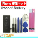 【iPhone6 バッテリー 交換キット】iPhone6 バッテリー 修理工具 セット アイフォン/修理/工具セット/交換セット/電池…