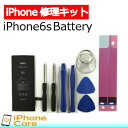 【iPhone6S バッテリー 交換キット】iPhone6S バッテリー 修理工具 セットアイフォン6S/修理/工具セット/交換セット/…