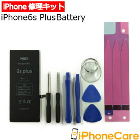 【iPhone6Sプラス バッテリー 交換キット】iPhone6Sプラス バッテリー 修理工具 セット