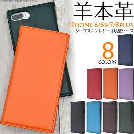 【送料無料】iPhone8Plus iPhone7Plus iPhone6SPlus iPhone6Plus 羊本革 手帳型 ケース アイフォン8プラス アイフォン7プラス アイフォン6Sプラス アイフォン6プラス 手帳型ケース フラップケース スタンドケース スタンド付きケース スタンドカバー シンプル おしゃれ