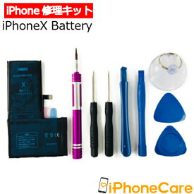 【iPhoneX バッテリー 交換キット】iPhoneX バッテリー 修理工具 セット アイフォン/修理/工具セット/交換セット/電池/電池交換キット/電池交換セット
