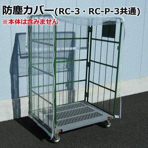 防塵カバー|カゴ台車:RC-3/RC-P-3専用|送料無料・個人宅配送不可・代引き不可