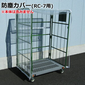 防塵カバー|カゴ台車:RC-7専用|送料無料・個人宅配送不可・代引き不可