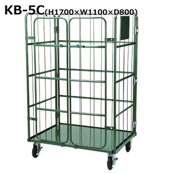 【カゴ台車】KB-5C(高さ1700×横幅1100×奥行き800)※観音扉
