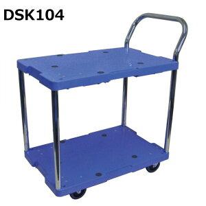 送料無料・代引不可|2段テーブル台車/DSK-104/積載荷重150kg/手押し台車(フットブレーキなし)/業務用/【個人宅配送不可】