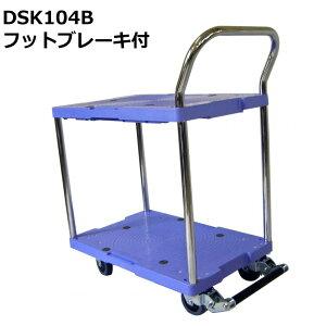 送料無料・代引不可|2段テーブル台車/DSK-104B/積載荷重150kg/手押し台車(フットブレーキ付き)/業務用/【個人宅配送不可】