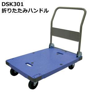 送料無料・代引不可 折りたたみ台車/DSK-301/積載荷重300kg/手押し台車/ストッパーなし/【個人宅配送不可】