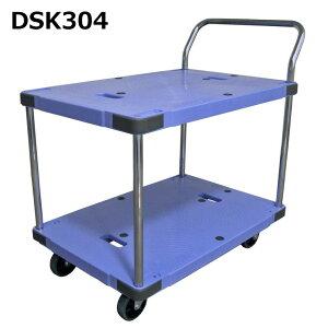 送料無料・代引不可|2段テーブル台車/DSK-304/積載荷重300kg/手押し台車/フットブレーキなし/【個人宅配送不可】