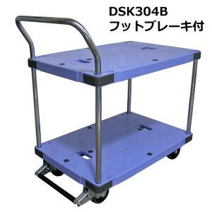 送料無料・代引不可|2段テーブル台車/DSK-304B/積載荷重300kg/手押し台車/フットブレーキ付き/【個人宅配送不可】
