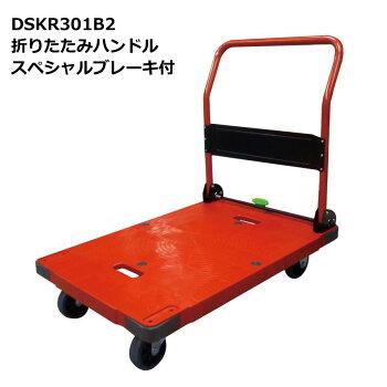 【手押し台車】折りたたみ台車dsk-r301b2手押し台車赤スペシャルブレーキ搭載台車手押し台車