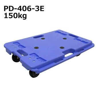 【段積ドーリー】PD-406-3E