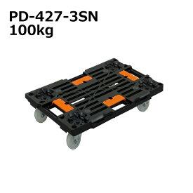 送料無料・代引不可|平台車4台セット メッシュ構造平台車 PD-427-3SN樹脂連結・段積ドーリー/【個人宅配送不可】