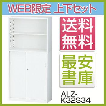 【送料無料】WEB限定格安ALZ-K32S34オープン&引き戸タイプ高さ186cmスチール書棚本棚[スチール書棚スチール書庫]