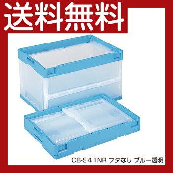 《送料無料》コンテナ【50L】フタなし折りたたみコンテナーCB-S51NRプラスチック