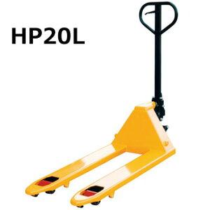 送料無料・代引不可|ハンドリフト 3ヶ月保証付き/HP-20L ロング式/業務用/【個人宅配送不可】
