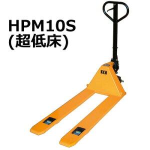 送料無料・代引不可|ハンドリフト 3ヶ月保証付き/HPM-10S 超低床タイプ/業務用/【個人宅配送不可】