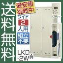 Lkd-2w