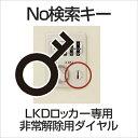 Lkd_key