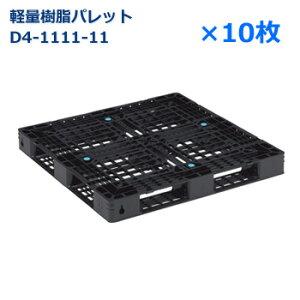 送料無料|軽量樹脂製パレット D4-1111-11 / 10枚セット /片面使用・ハンドリフト対応・4方差し・平置き均等積み付け