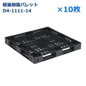 送料無料|軽量樹脂製パレット D4-1111-14 / 10枚セット /片面使用・ハンドリフト対応・4方差し・平置き均等積み付け