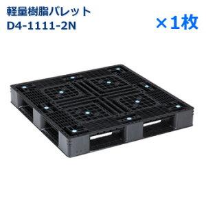 【送料無料・個人宅配送不可・代引不可】軽量樹脂製パレット D4-1111-2N / 1枚 /片面使用・ハンドリフト対応・4方差し・平置き均等積み付け