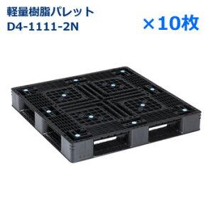 送料無料|軽量樹脂製パレット D4-1111-2N / 10枚セット /片面使用・ハンドリフト対応・4方差し・平置き均等積み付け