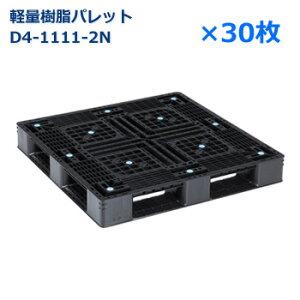 送料無料|軽量樹脂製パレット D4-1111-2N / 30枚セット /片面使用・ハンドリフト対応・4方差し・平置き均等積み付け