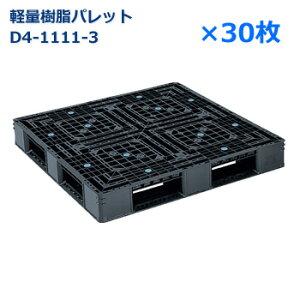 送料無料|軽量樹脂製パレット D4-1111-3 / 30枚セット /片面使用・ハンドリフト対応・4方差し・平置き均等積み付け